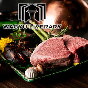 横浜 鉄板焼き・しゃぶしゃぶ WAGYU LIVERARYの画像1