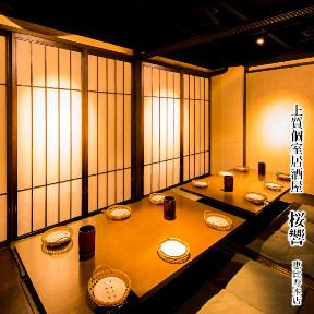 上質個室居酒屋 桜響 恵比寿本店
