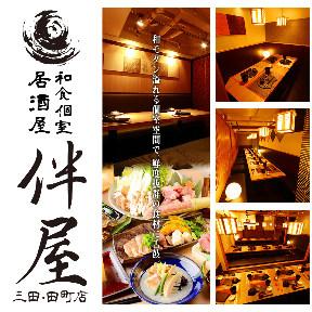 和食個室居酒屋 祇園邸 田町店の画像