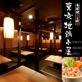 海鮮個室居酒屋 隠-nabari- 上野店