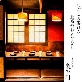 海鮮和食 行楽庵 秋葉原店の画像