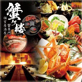 海鮮個室居酒屋 魚久 神田駅前店