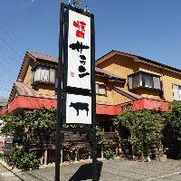 長年地元小山のお客様に愛され続ける老舗の焼肉店