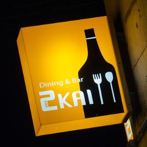 Dining&Bar 2KAI