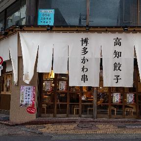 九州 熱中屋 小岩 LIVE