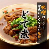 名古屋の名物料理! 程よい甘さと八丁味噌のコクのハーモニー♪
