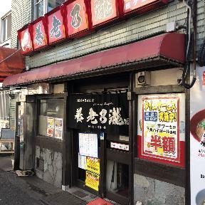 養老乃瀧 鶴ヶ峰店の画像
