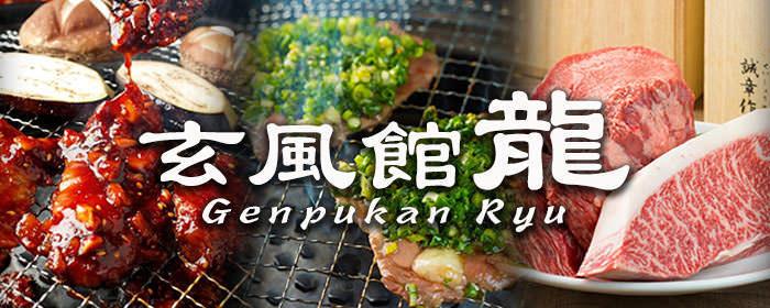 博多焼肉 玄風館 龍 恵比寿店