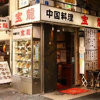 有楽町駅徒歩1分!ガード下で長年愛されてきた老舗中華料理