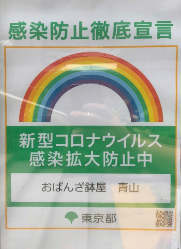 当店は東京都の感染防止ガイドラインの徹底に取り組んでいます