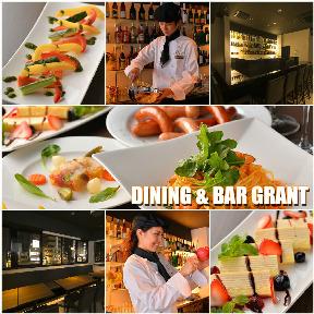 DINING & BAR GRANT(ダイニング&バーグラント)