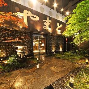個室居酒屋 四季旬彩 やまと 大船店