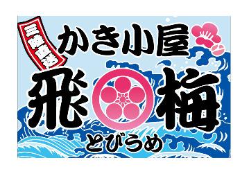 三陸直送!かき小屋 飛梅 神田西口店の画像2