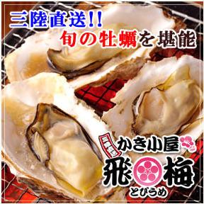 三陸直送!かき小屋 飛梅 神田西口店の画像