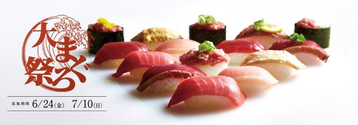 かっぱ寿司 三俣店 image