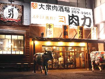大衆肉酒場 肉力 土浦店