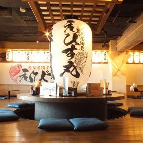 寿司居酒屋 えびす丸 葛西総本店の画像