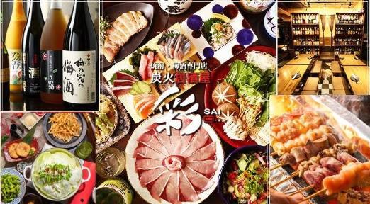 隠れ家個室×創作和食居酒屋 彩 渋谷の画像