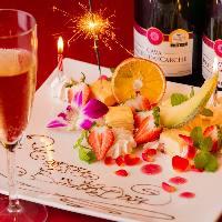 ◆記念日◆ 特別な日にサプライズを♪記念日プレートもご用意!