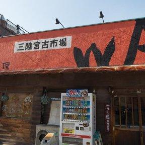 三陸宮古市場 WA image