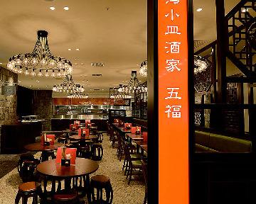 台湾小皿酒家 五福