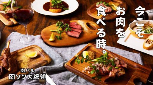 肉バル 肉ソン大統領 秋葉原店の画像