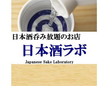珍しいお魚のお刺身 日本酒ラボ 町田