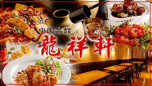 龍祥軒 芝浦店の画像