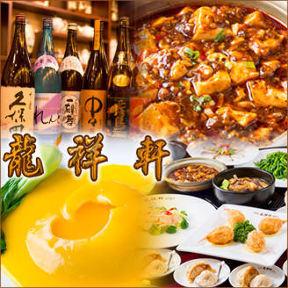 中華 中国菜館 龍祥軒の画像