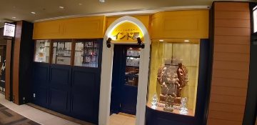 スパイス料理専門店 インド屋 御茶ノ水ワテラス店の画像