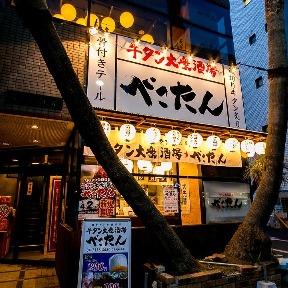 牛タン大衆酒場 べこたん 平和島店