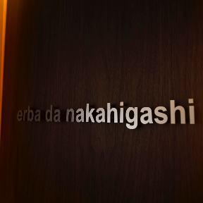 エルバ ダ ナカヒガシ(erba da nakahigashi)