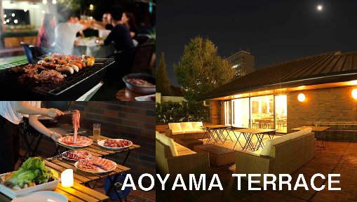 AOYAMA TERRACE 〜アオヤマテラス〜の画像