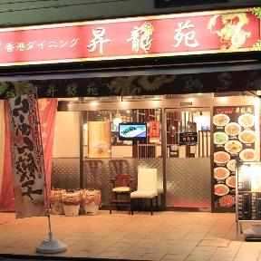 香港ダイニング 昇龍苑 勝田台本店の画像