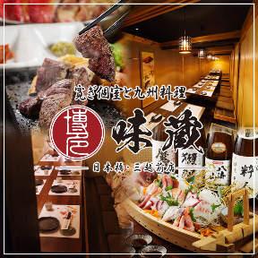 寛ぎ個室と九州料理 博多味蔵 日本橋・三越前本店