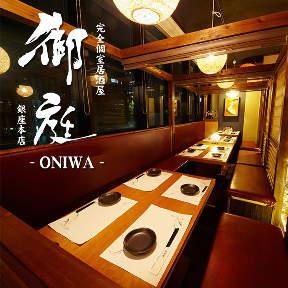旅情個室・割烹和食 御庭‐ONIWA‐ 銀座本店