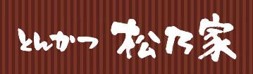 松乃家 本厚木店