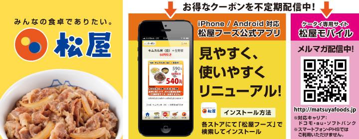 松屋 西新宿タワー60店の画像