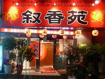 個室×100種食べ飲み放題 叙香苑〜じょこうえん〜 秋葉原総本店の画像2