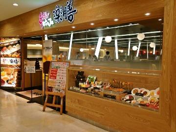 串揚げビュッフェ 楽膳 BIGBOX高田馬場店の画像