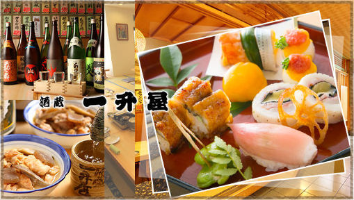 個室居酒屋×地酒処 一升屋 久里浜店の画像