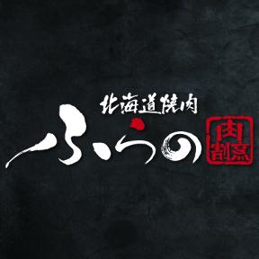 北海道焼肉 ふらの〜肉割烹〜