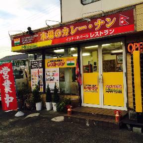 I‐N Kitchen 神立店