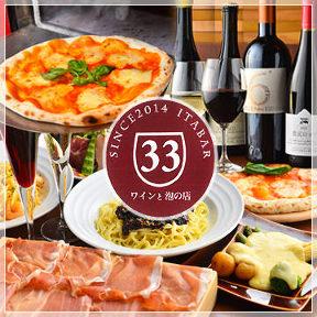 イタリアンバル ワインと泡の店 33の画像