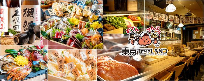 完全個室居酒屋×天ぷら 東京TEMPLAND〜テンプランド〜 新横浜店