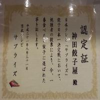 餃子日本一決定戦において、今一番食べたい餃子に選ばれました。