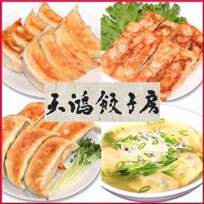 天鴻餃子房 九段店の画像