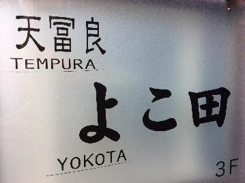 天冨良 よこ田 image