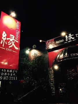 アジアンダイニング縁の画像1