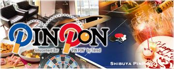 アミューズメント酒場 PINPONの画像